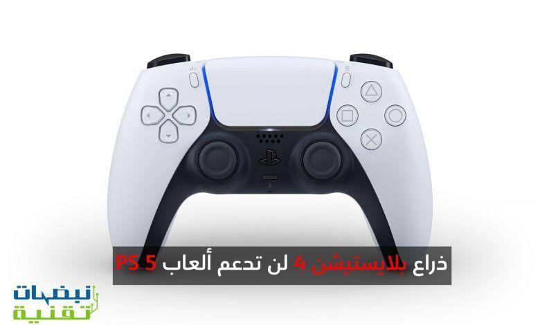 سيدعم البلايستيشن 5 ذراع تحكم كونسول Ps4 لكن ليس لجميع الألعاب Gaming Products Electronic Products Game Console