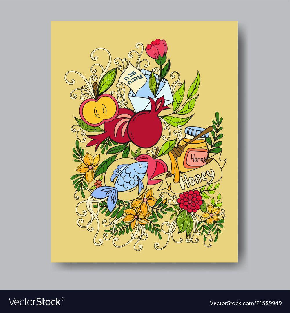 Rosh hashanah greeting card vector image on Greeting