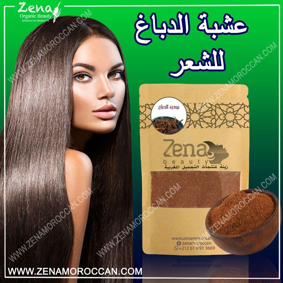 عشبة الدباغ للشعر Beauty Care Beauty Coffee Bag
