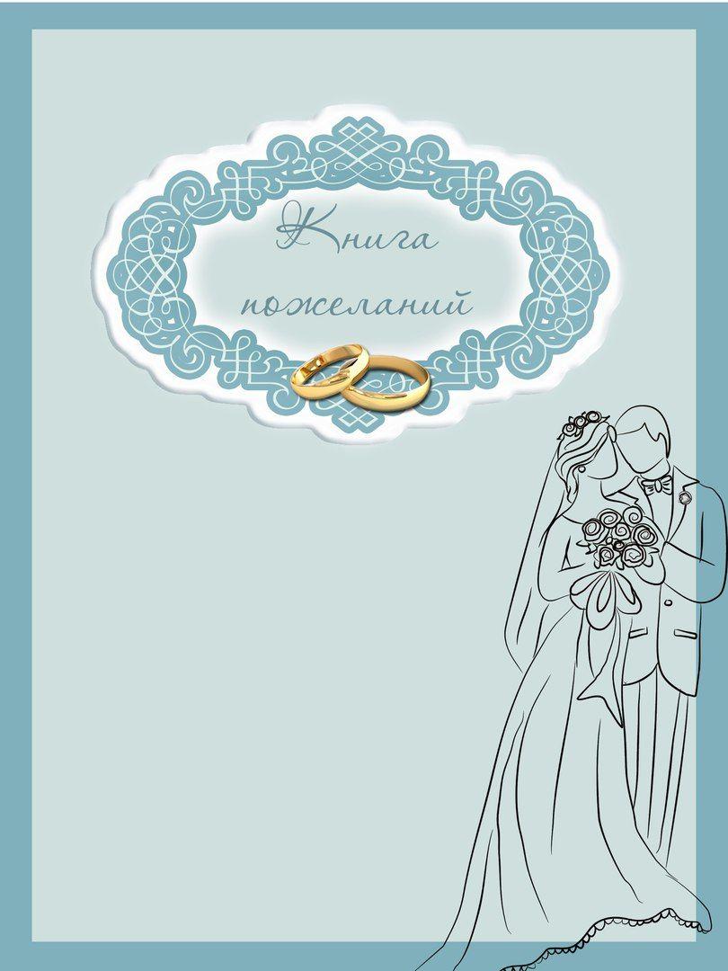 Скрапбукинг, рукоделие | Свадебный альбом, Свадебные идеи ...