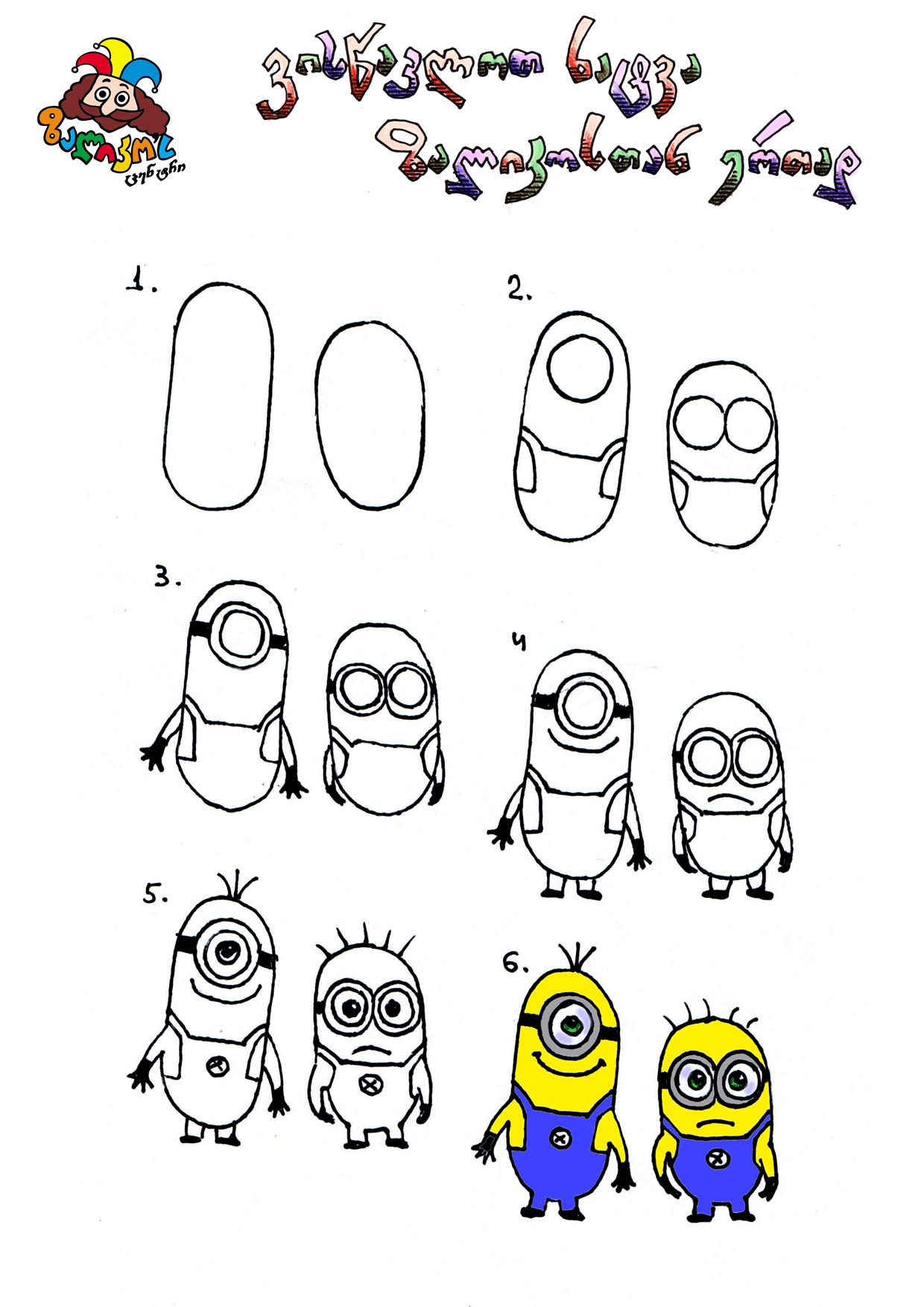 Рисунки пошагово смешные