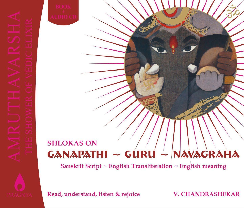 Latest Ganesha Stuti By Uma Mohan | Album Amruthavarsha| Vedic Chants|2005