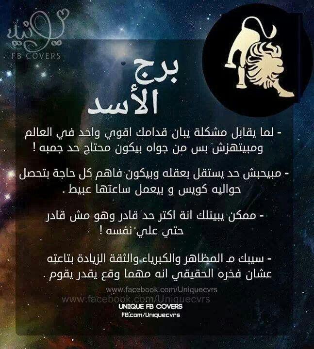 برج الاسد م Arabic Funny Arabic Books Horoscope