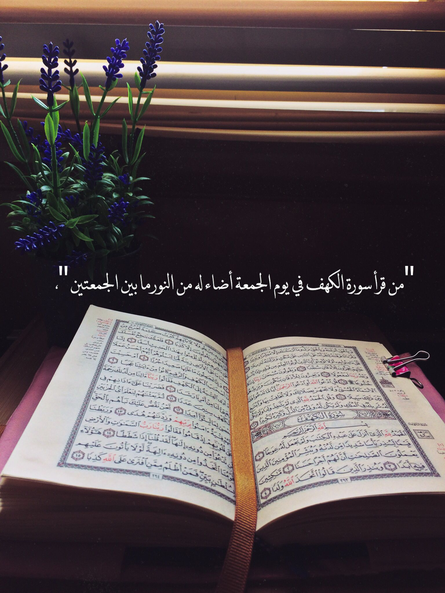 سورة الكهف Quran Book Photo Ideas Girl Angel Pictures