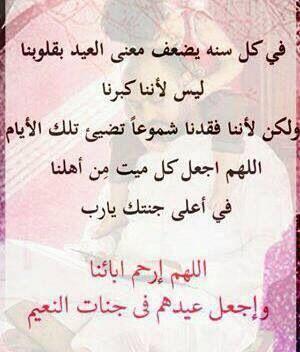 الله يرحمك يا ابي و يرحم جميع موتى المسلمين Math Happy Arabic Calligraphy