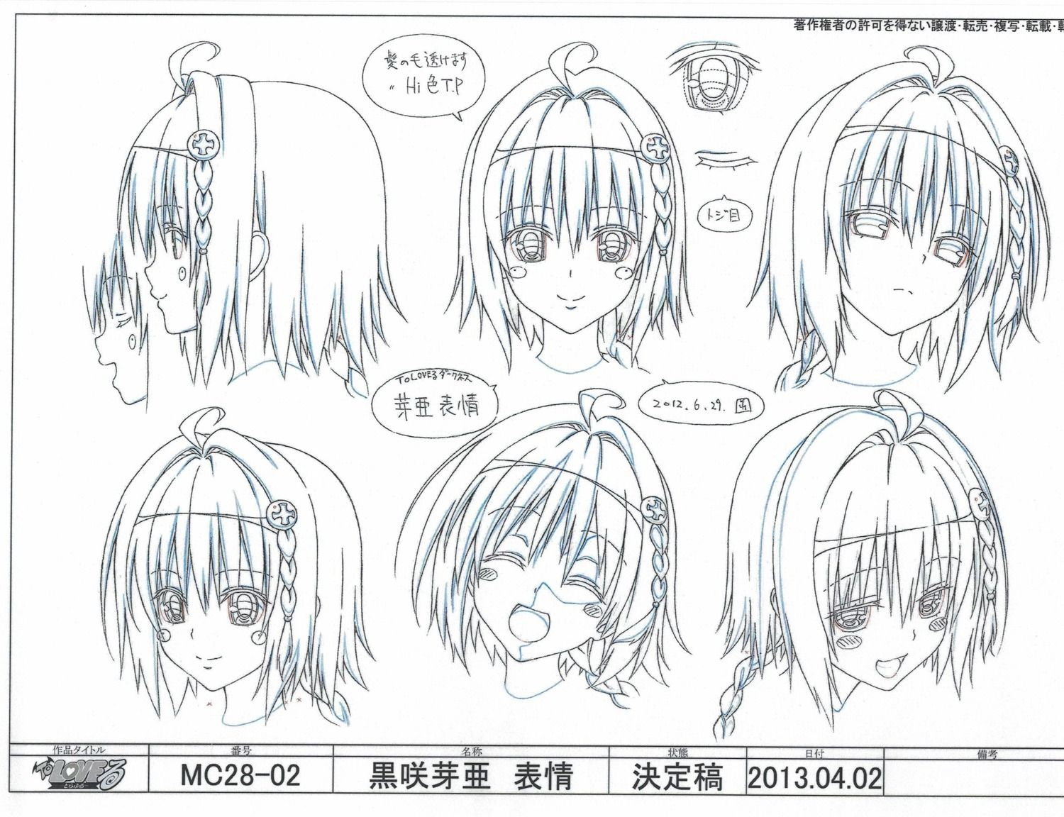 Strike witches settei sheets