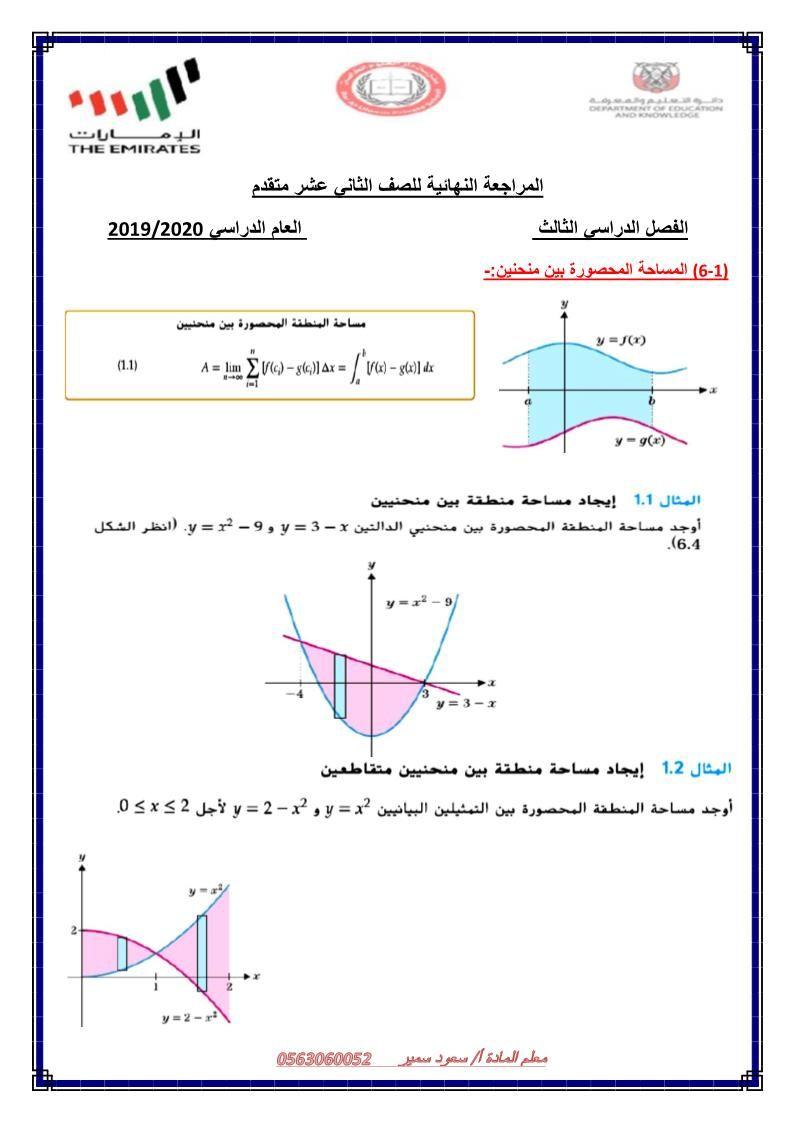 الرياضيات المتكاملة أوراق عمل مراجعة نهائية للصف الثاني عشر Alae Map Lol