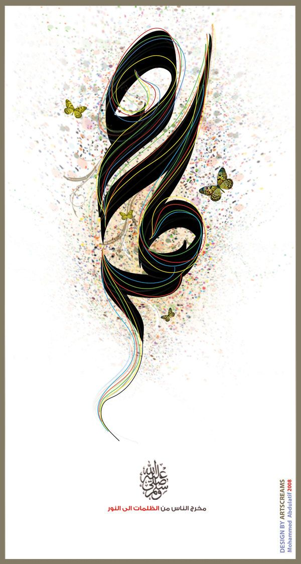 Design Prophet Mohamed By Increscent On Deviantart Islamic Art Calligraphy Islamic Art Islamic Caligraphy Art