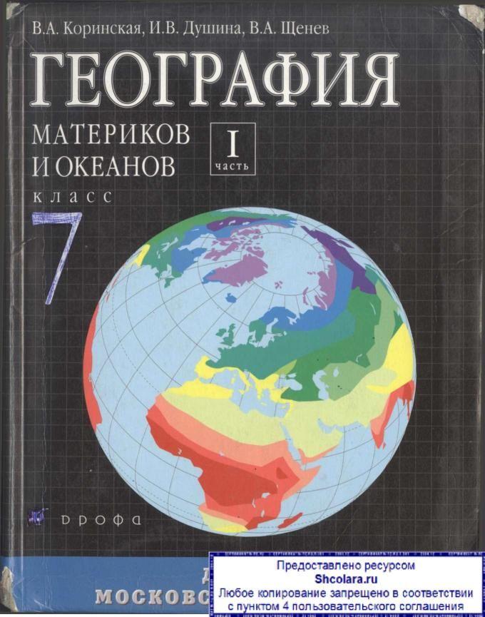 belorusskiy-uchebnik-po-geografii-dlya-7-klass-drofa-onlayn