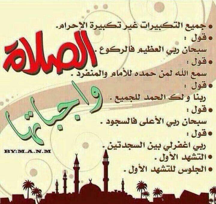 واجبات الصلاة Arabic Calligraphy Arabic Resources Islam