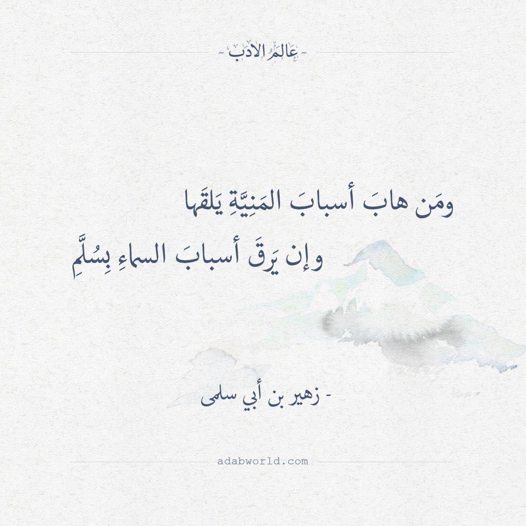 ومن هاب اسباب المنية زهير بن أبي سلمى عالم الأدب Poems Wisdom Texts