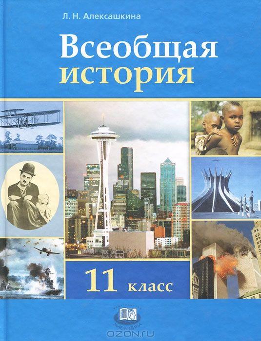 История 11 класс алексашкина данилов косулина онлайн учебник
