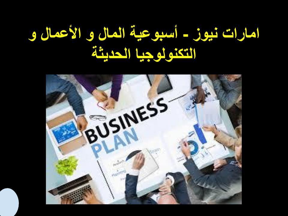 امارات نيوز أسبوعية المال و الأعمال و التكنولوجيا الحديثة Business Planning School Tool Ecomerce