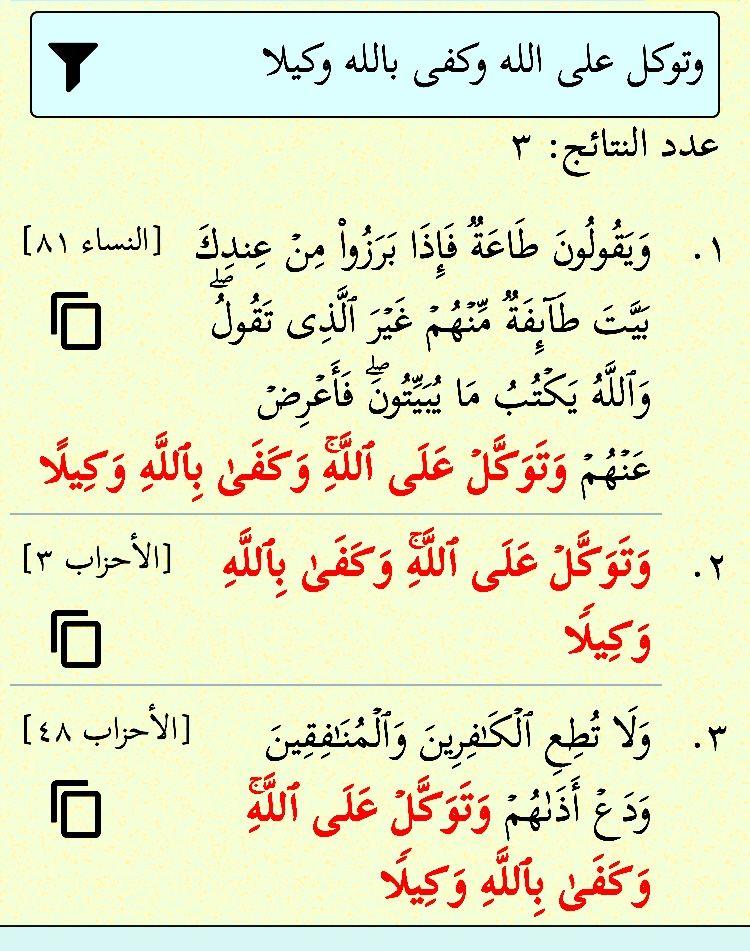 وتوكل على الله وكفى بالله وكيلا ثلاث مرات في القرآن مرتان في الأحزاب وكفى بالله وكيلا خمس مرات Quran Math Good Evening