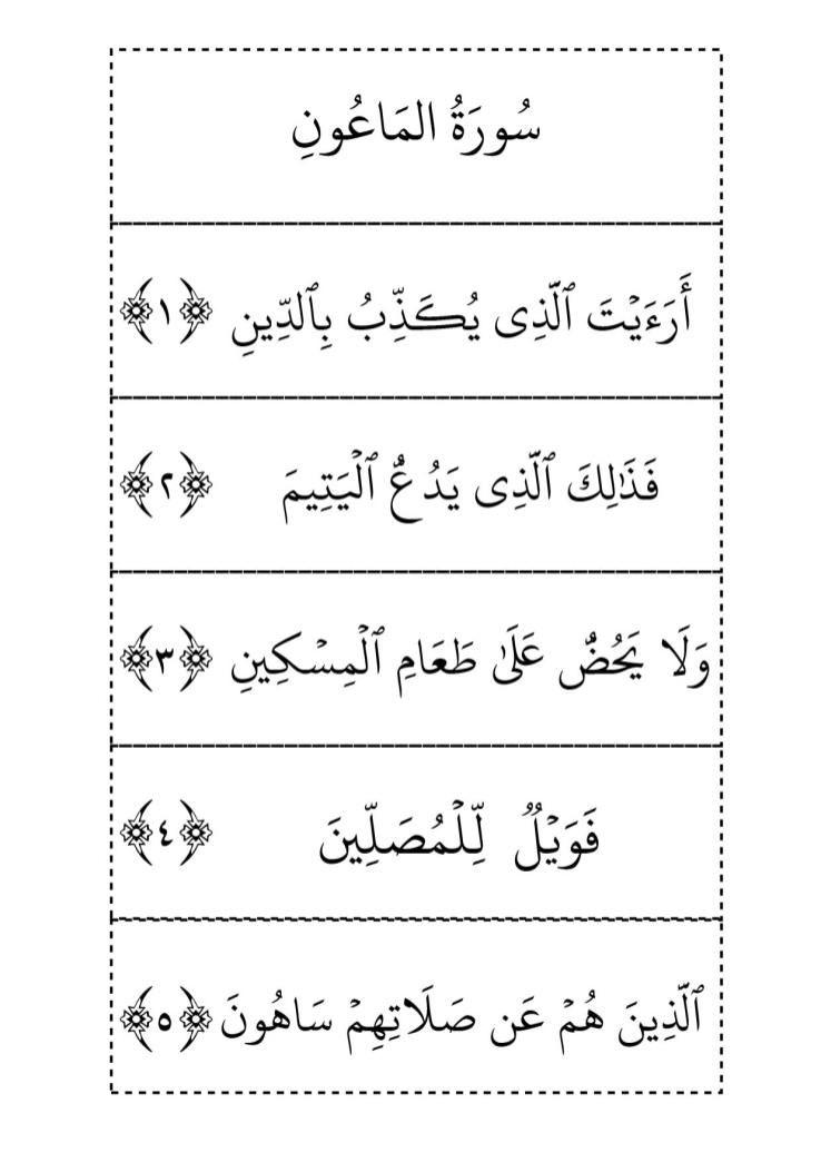 الماعون 01 Arabic Alphabet For Kids Arabic Kids Kids Learning Reading