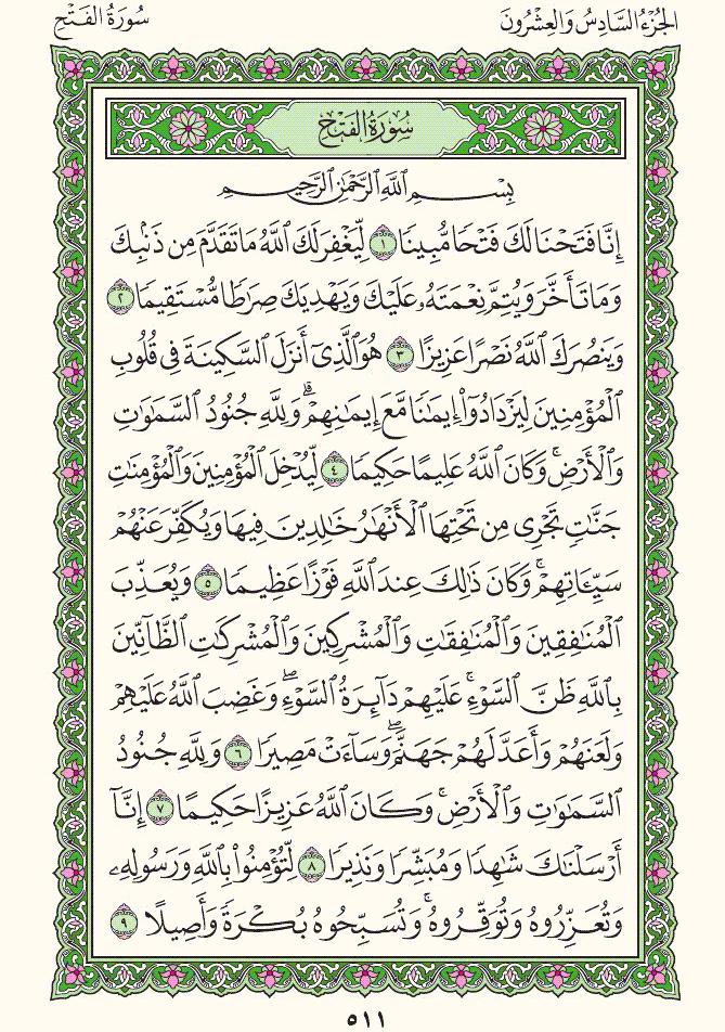 سورة الفتح Holy Quran Book Quran Book Quran Verses