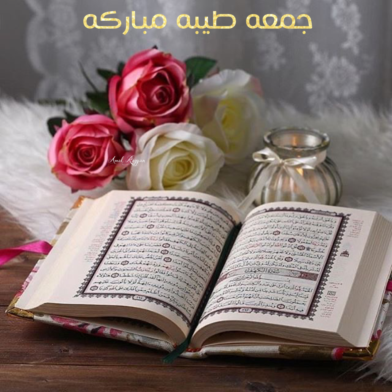 جمعه طيبه مباركه Quran Wallpaper Islamic Paintings Islamic Wallpaper