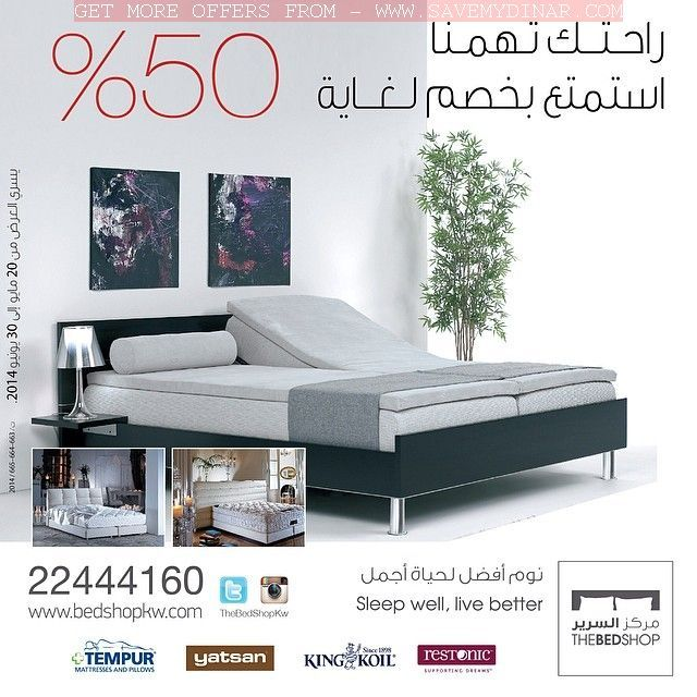 The bed shop kuwait 50 savemydinar misc offers for Sofa bed kuwait