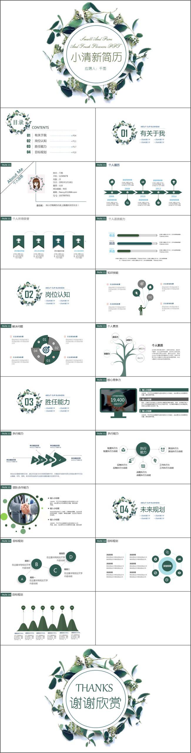 2017 fresh elegant korean garland resume competition for animation 2017 fresh elegant korean garland resume competition for animation ppt templates download for free on heypik power point templates for free use toneelgroepblik Images