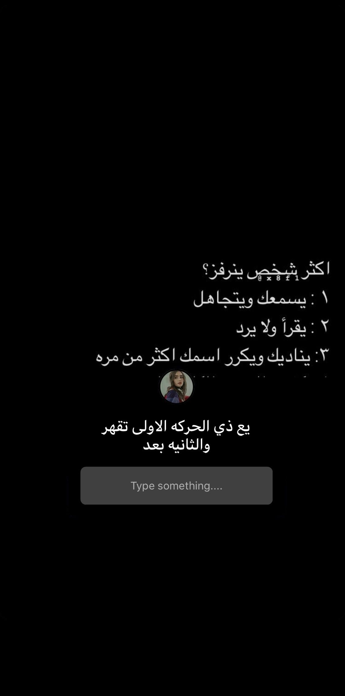 Pin By On فعاليات ستوري Quotes For Book Lovers Instagram Quotes Fun Quotes Funny