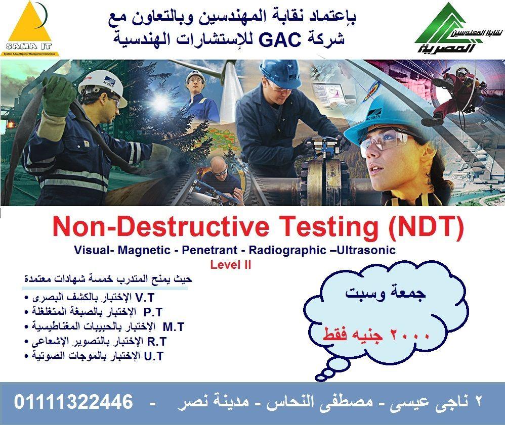 دورة الاختبارات الاتلافية العملية Non Destructive Testing Ndt المستهدفون العاملون فى القطاعات التالية البترول التعدين البتروك Destruction Visual