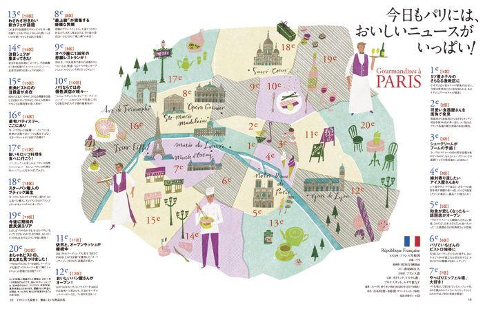 パリのグルメマップcrea旅行 Map地図 地図旅行イラスト