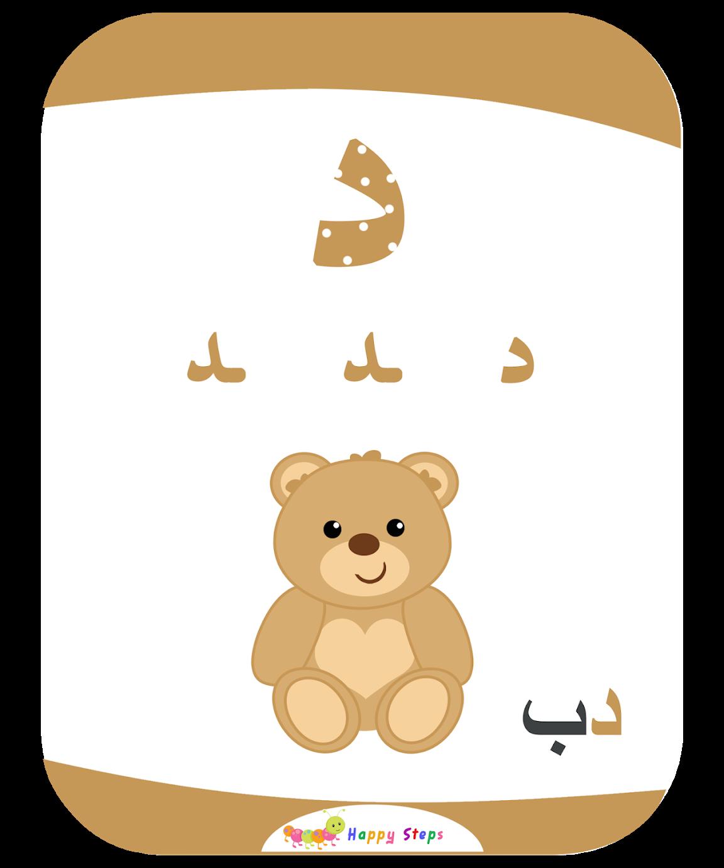 Nodee Happy Steps Alphabet Activities Alphabet Activities Alphabet Crafts Learn Arabic Alphabet