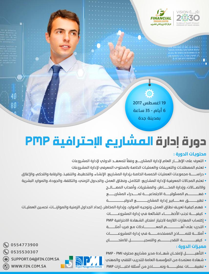 Pin On دورة ادارة المشاريع الاحترافية Pmp