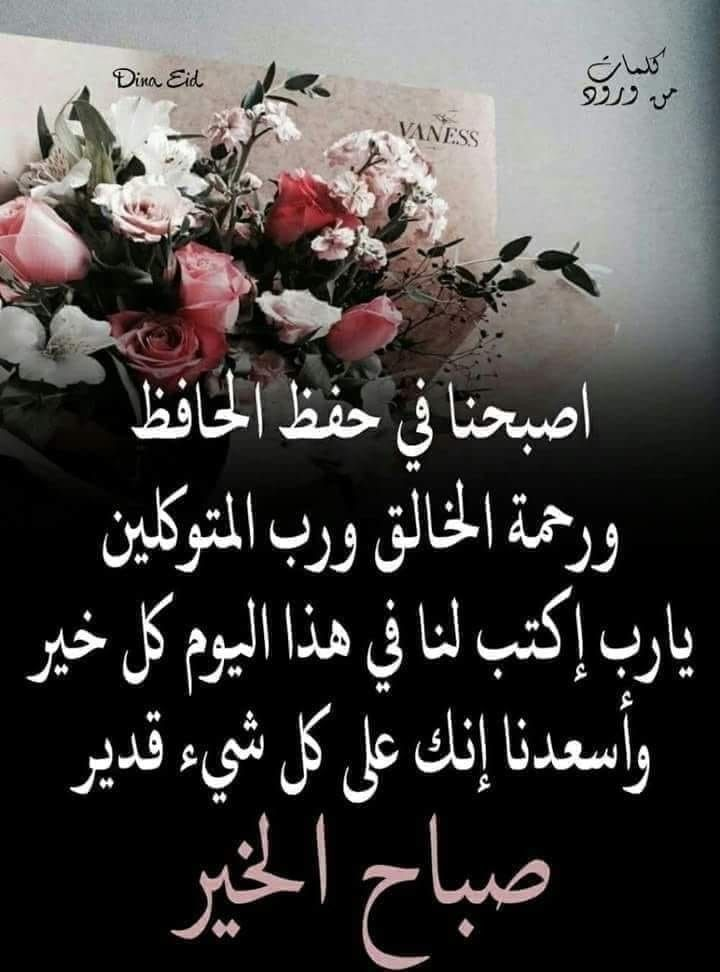 Friday Blessings Prayer In Urdu Friday Blessings Prayer In 2020 Good Morning Images Flowers Beautiful Morning Messages Good Morning Flowers