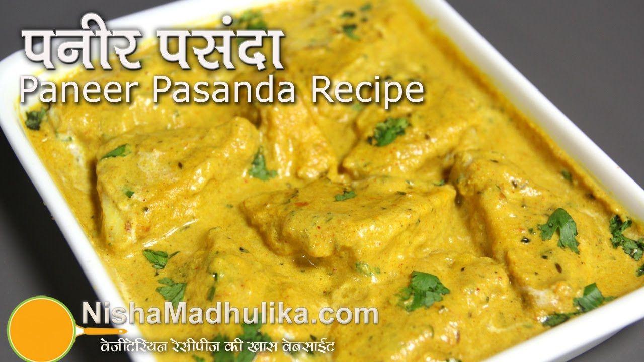 Paneer pasanda | No Onion No garlic Curries | Food recipes
