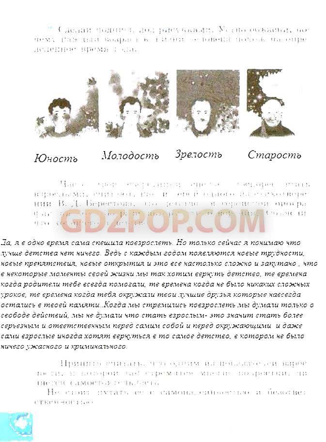 Решебник по русскому языку 4 класс полякова 1 часть онлайн