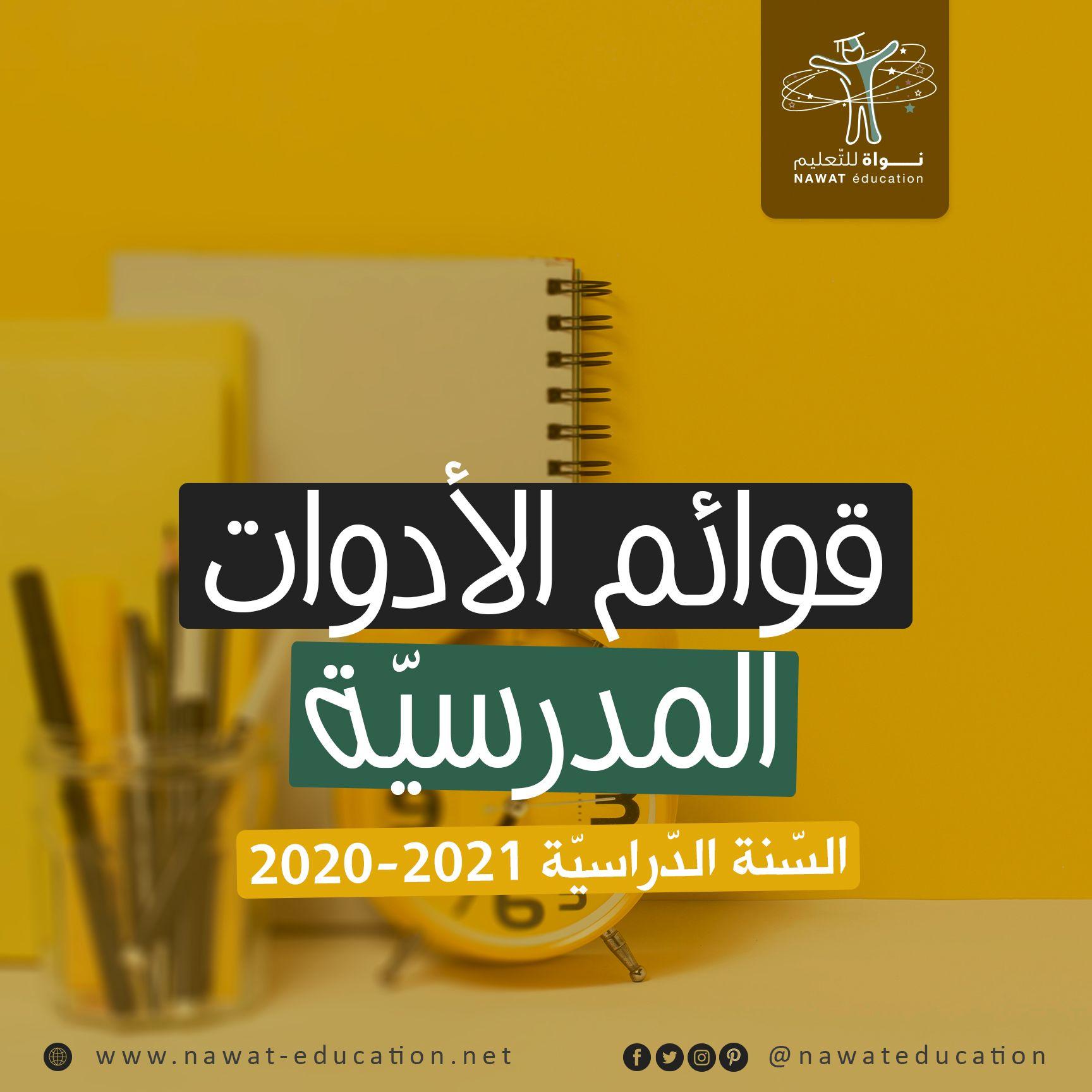 مشتريات المدرسة قائمة الأدوات المدرسية Tech Company Logos Company Logo Logos