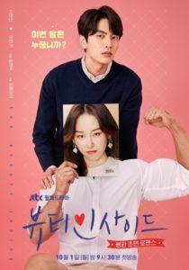 download drama korea abyss kordramas