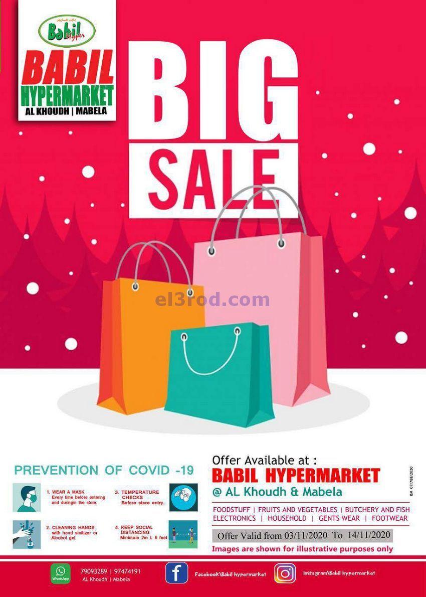 عروض بابل هايبر ماركت عمان 3 حتى 14 11 2020 خصم Butchery Hypermarket Gents Wear