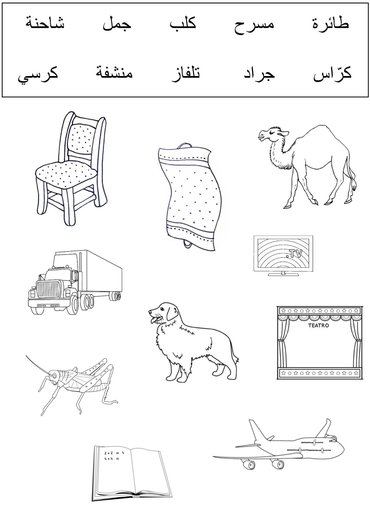 Ejercicio Vocabulario 3 Learnarabicworksheets Arabic Alphabet For Kids Learn Arabic Online Arabic Kids
