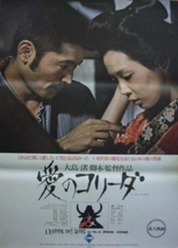 O Imperio Dos Sentidos Dias De Cine Peliculas Peliculas Japonesas