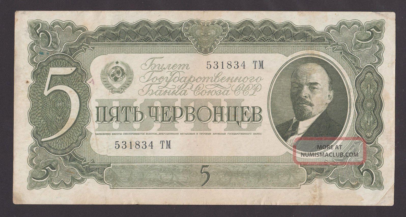 russia_5_chervontsev_1937_axf_p204_vladimir_ilich_lenin_1_lgw.jpg (1596×853)