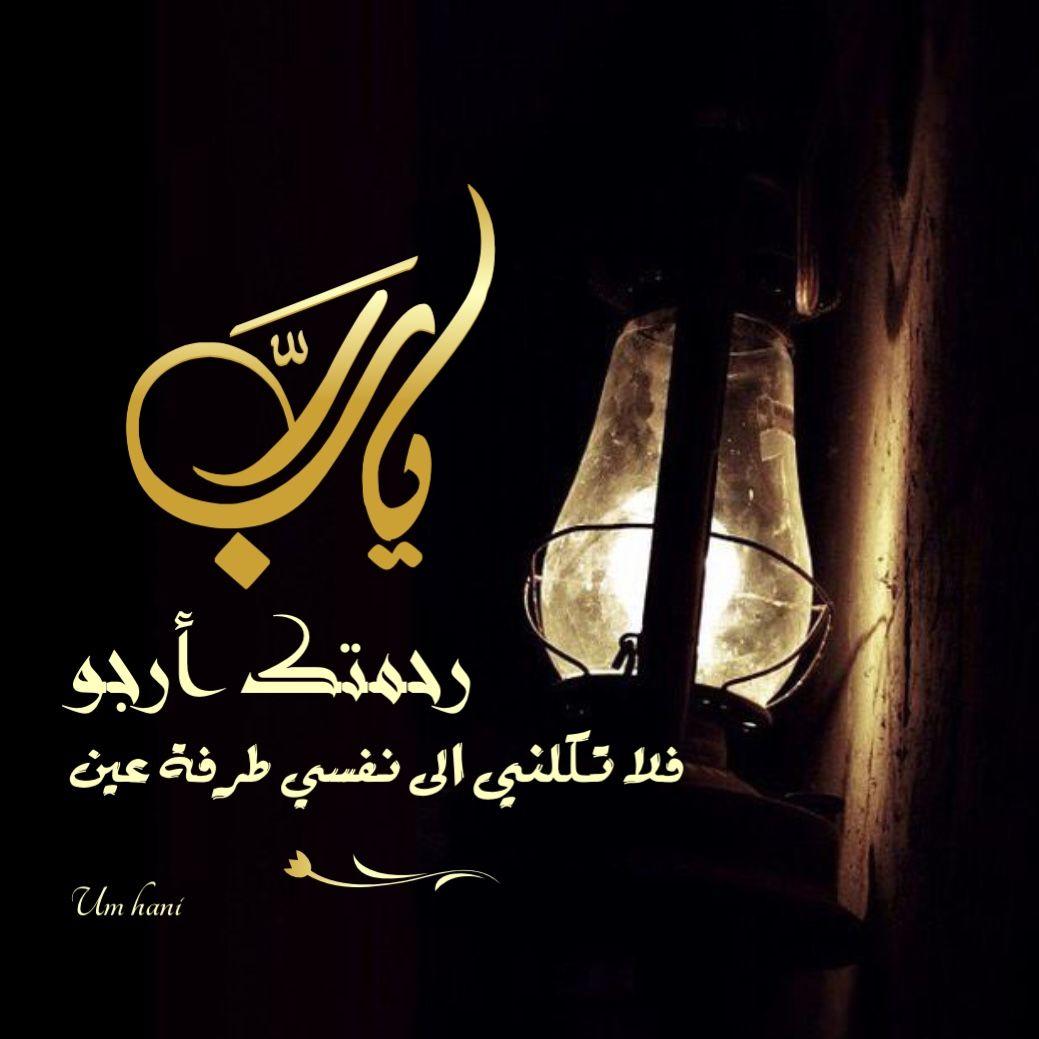 يارب رحمتك ارجو فلا تكلني إلى نفسي طرفة عين وأصلح لي شأني كله لا إله إلا أنت Prayers Arabic Calligraphy Islam