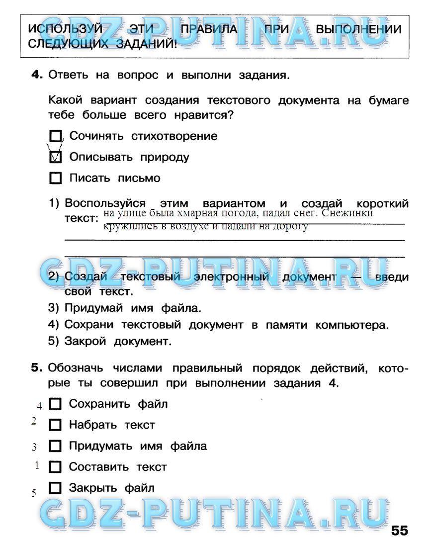 Зачет за первое полугодие в 9 классе по русскому языку по программе никольской хасанова