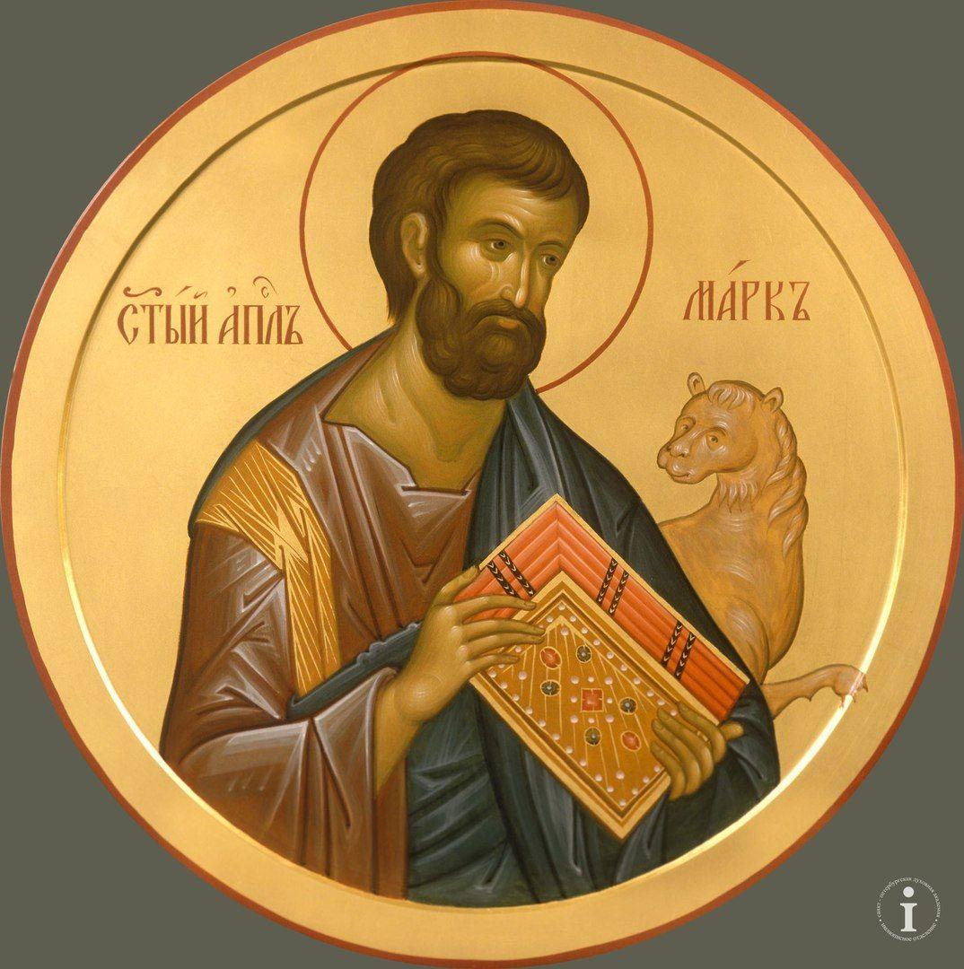 Икона апостол марк картинки железной