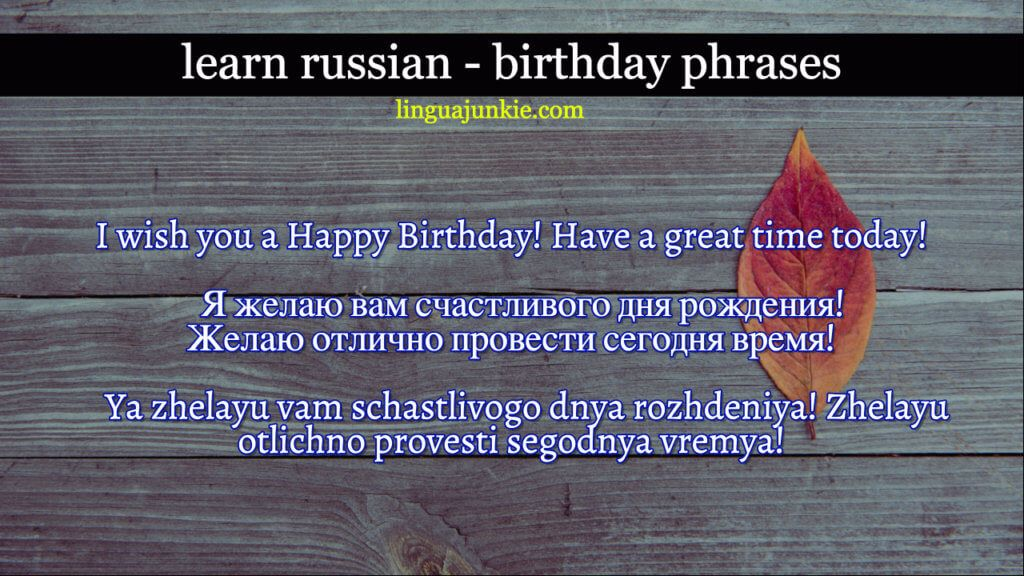 Learn 12 Ways To Say Happy Birthday In Russian Greetings Wishes Flirting Quotes Flirting Quotes For Him Happy Birthday In Russian