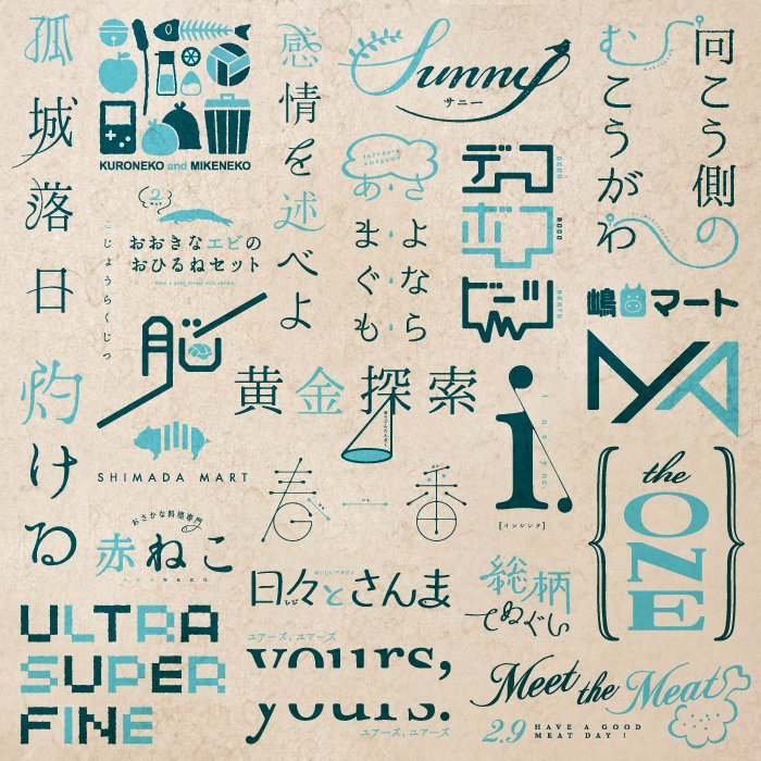 文字のデザイン おしゃれまとめの人気アイデア Pinterest Ayen タイポグラフィーロゴ 文字デザイン タイポグラフィーデザイン