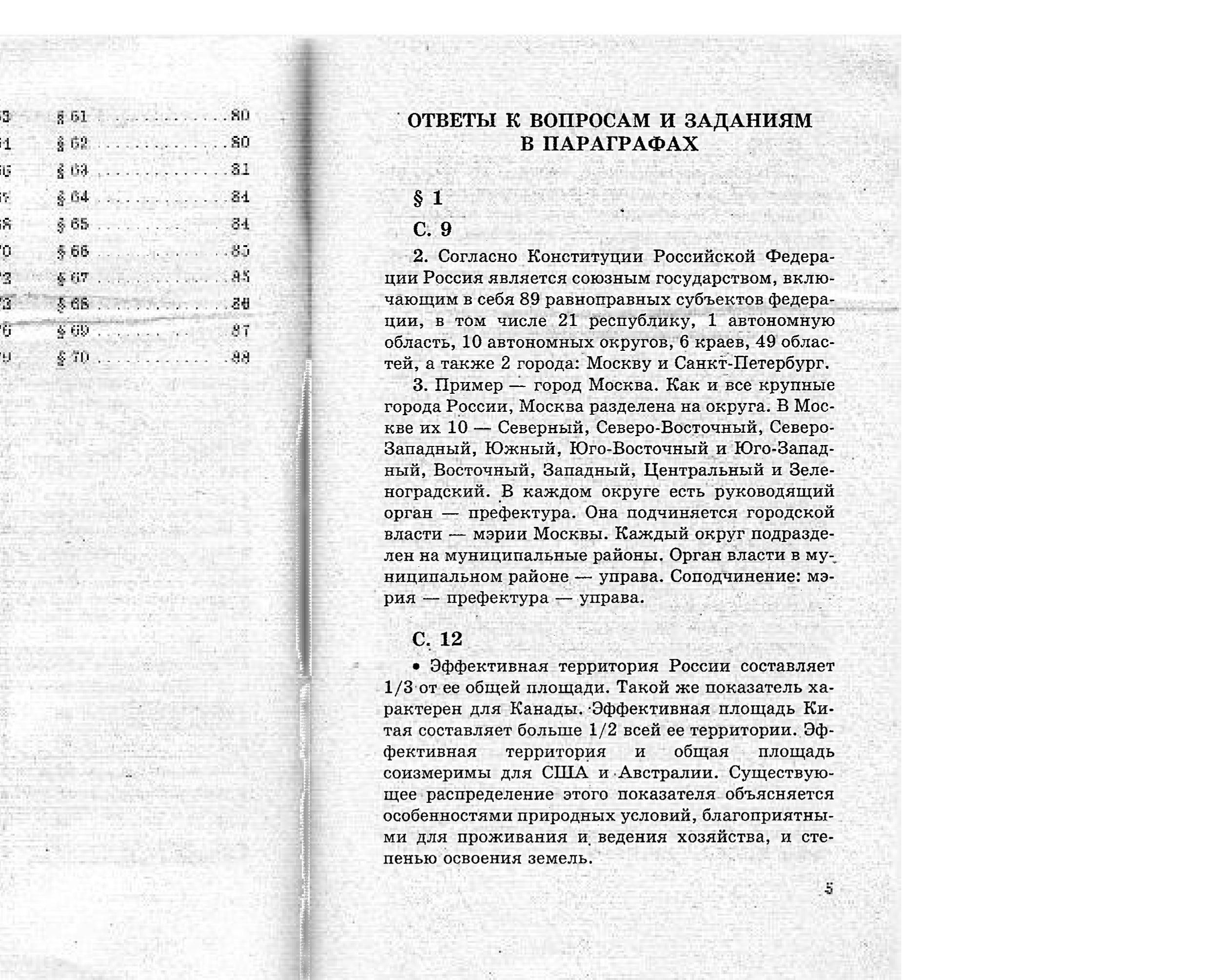 Стр 20 учебника по английскому и.п.агабекян Bullet