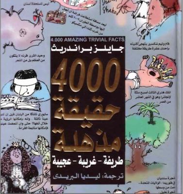 حقائق مذهلة طريفة غريبة وعجيبة Pdf تحميل مباشر Arabic Books Chapter Books Pdf Books Reading