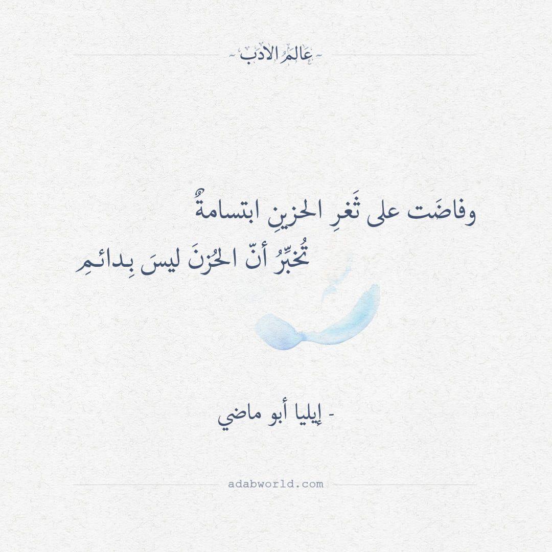 و فاضت على ثغر الحزين ابتسامة إيليا أبو ماضي عالم الأدب Words Quotes Sweet Quotes Quotations