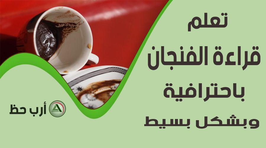 3 تعلم قراءة الفنجان باحترافية وبشكل بسيط وسهل ارب حظ Coffee Cup Reading Coffee Cups Glassware