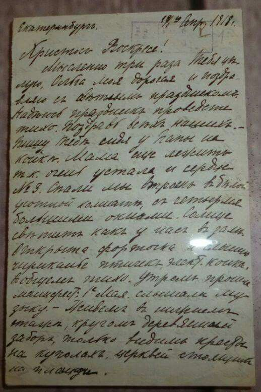 Easter Letter Written By The Grand Duchess Maria Nikolaevna Romanova Of Russia To Her Sisterthe Olga In Tobolsk AL