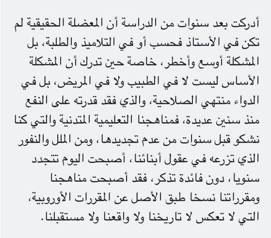 مقتبس من مقال المناهج التعليمية و صناعة الأجيال للكاتب يوسف بكاكريه Arabic Quotes Quotations Words