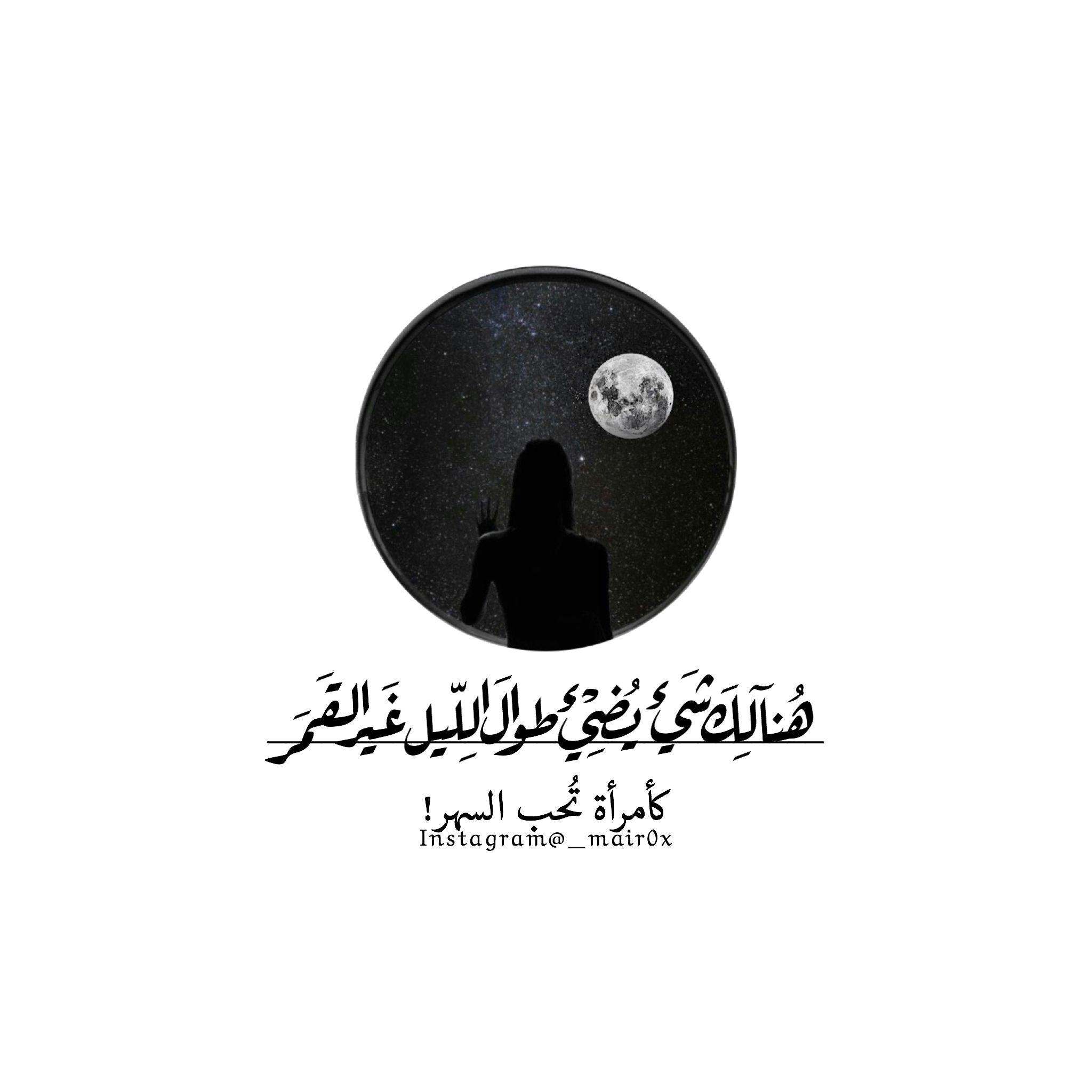 ليل يضيء قمر امرأة سهر اقتباسات ابيض اسود Iphone Wallpaper Quotes Love Arabic Quotes Arabic Love Quotes