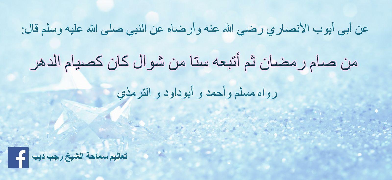 Pin By من تعاليم سماحة الشيخ رجب ديب On أحاديث نبوية شريفة Alloa Math Calligraphy